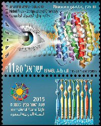 Stamp:The International Year of Light 2015, designer:David Ben-Hador 02/2015