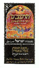 Stamp:800 Years since the death of Maimonides (Rabbi Moses Ben Maimon), designer:Aharon Shevo 07/2005