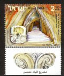 Stamp:Water System, Hazor (Ancient Water Systems in Israel), designer:E. Weishoff 02/2005
