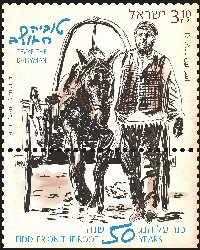 Stamp:Tevye the Daryman (Fiddler on the Roof - 50 Years), designer:Stamps drawings:Chaim Topol   Stamps Design: Miri Nistor 09/2014