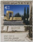 Stamp:Monument of the Victims of Hostile Acts, designer:Yitzhak Granot 02/2003