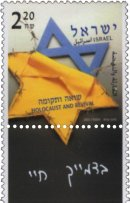 Stamp:Holocaust and Revival (Holocaust Memorial Day 2003), designer:Gideon Sagi 04/2003