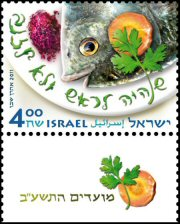 Stamp:Fish Head (Festivals 2011 The Rosh Hashanah Feast), designer:Aharon Shevo 09/2011