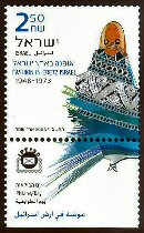 Stamp:1948-1973: The Ethnic Style (Israeli Fashion), designer:Ohad Shemer 12/2006