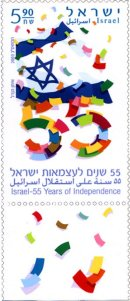 Stamp:Israel - 55 Years of Independence, designer:Eytan Hendel 04/2003