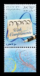 Stamp:Greetings - With Compliments, designer:Miri Nistor 08/2010