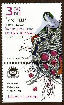 Stamp:1973-1990: The International Style (Israeli Fashion), designer:Ohad Shemer 12/2006