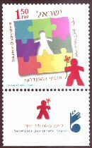 Stamp:Volunteer Organizations, designer:Levona Caspi 06/2007