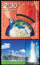 Stamp:Geothermal Energy (Quality of the Environment - Global Warming), designer:Igal Gabai 06/2009