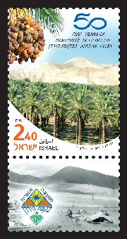 Stamp:Jordan Valley (50 Years of Settling the Golan, Jordan Valley, Judea and Samaria), designer:Ronen Goldberg 04/2017
