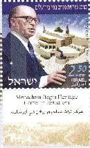 Stamp:Menachem Begin Heritage Center in Jerusalem, designer:Ronen Goldberg 02/2004