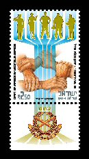 Stamp:50 Years of Tzevet, IDF Veterans Association, designer:David Ben-Hador 08/2010
