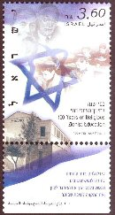 Stamp:100 Years of Religious Zionist Education, designer:Hadar Shechter 07/2006