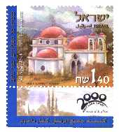 Stamp:All Apostles Church, Capernaum (Pilgrimage to the Goly Land Q), designer:Zina Roitman, Zvika Roitman 02/2000