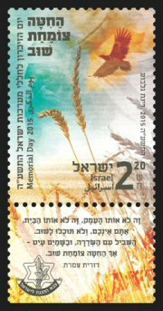 Stamp:The Weat Grows Again (Memorial Day 2015), designer:Rinat Gilboa 04/2015