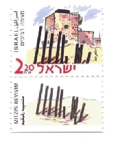 Stamp:Mizpe Revivim (Buildings and Historic Sites), designer:Zina Roitman, Yitzhak Granot 12/2000