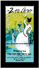 Stamp:Miriam (Festivals 2007 - Women in the Bible ), designer:Ora&Eliahu Schwarts 08/2007