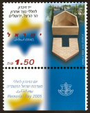 Stamp:Memorial for the Last of Kin, Mount Herzl, Jerusakem (Memorial Day 2005), designer:Hayyimi Kivkovich 05/2005