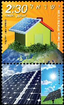 Stamp:Solar Energy (Quality of the Environment - Global Warming), designer:Igal Gabai 06/2009