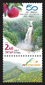 Stamp:Golan (50 Years of Settling the Golan, Jordan Valley, Judea and Samaria), designer:Ronen Goldberg 04/2017