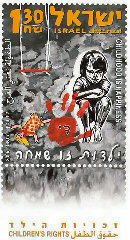 Stamp:Childhood Is Happiness (Children`s Rights), designer:Lya Kasif, David Ben Hador 12/2005