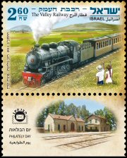 Stamp:The Valley Railway, designer:Ronen Goldberg, Tuvia Kurtz 12/2011