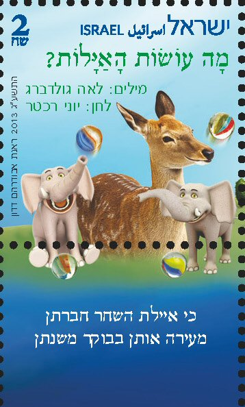 Stamp:What Do the Does Do? (Israeli Music Children`s songs), designer:Renat Abudraham Dadon 08/2013