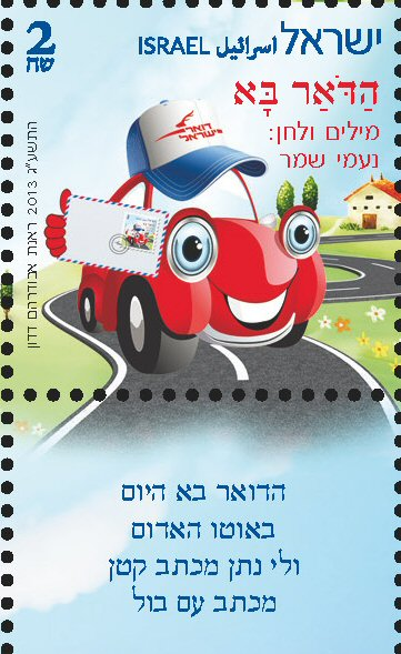 Stamp:The Post Van (Israeli Music Children`s songs), designer:Renat Abudraham Dadon 08/2013