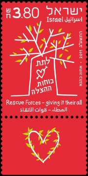 Stamp:Rescue Forces - giving it their all, designer:Achva Kahana 12/2011