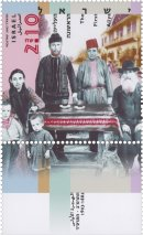 Stamp:The First Aliya 1882-1903 (The First Aliya and The Second Aliya), designer:Yigal Gabay 12/2003