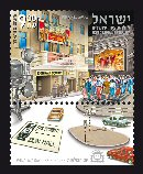 Stamp:Zion Cinema, Jerusalem (Cinemas in Eretz-Israel, Philately Day), designer:David Ben-Hador 11/2010