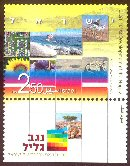 Stamp:Negev (The Development of the Negev and the Galilee), designer:Moshe Pereg & Marion Codner 02/2007