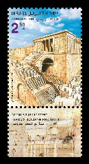 Stamp:Jerusalem (Herod`s Building Projects), designer:Meir Eshel, Tuvia Kurtz 02/2011