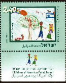 Stamp:Harmony (Children of America Paint  Israel), designer:Gideon Sagi 02/2006