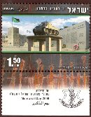 Stamp:Latrun Memorial (Memorial Day), designer:Ronen Goldberg 04/2006