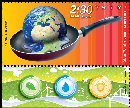 Stamp:Global Warming (Quality of the Environment - Global Warming), designer:Igal Gabai 06/2009
