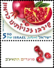 Stamp:Pomegranate (Festivals 2011 The Rosh Hashanah Feast), designer:Aharon Shevo 09/2011