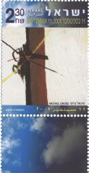 Stamp:September 11, 2001, designer:Michael Gross 02/2003