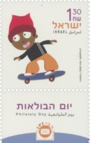 Stamp:Skateboard (Philately Day), designer:Tamar Moshkovitz 12/2003
