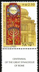 Stamp:CENTENNIAL OF THE GREAT SYNAGOGUE OF ROME (Joint Issue Israel - Italy), designer:A.M. Maresca, A Merenda 05/2004