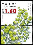 Stamp:Tree Wormwood (Medicinal Herbs and Spices), designer:Yigal Gabay, Tuvia Kurz 09/2008