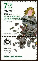 Stamp:1990-2005: The Technological-Personal Style (Israeli Fashion), designer:Ohad Shemer 12/2006
