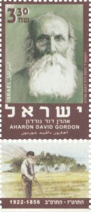 Stamp:Aharon David Gordon, designer:Ruth Beckman-Malka 12/2003