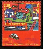 Stamp:Stampin' the Future (Children Paint the 21st Century), designer:Miri Sofer, Asia Engelsten 01/2000