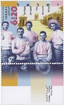 Stamp:The Second Aliya 1903-1914 (The First Aliya and The Second Aliya), designer:Yigal Gabay 12/2003