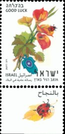 Stamp:Good Luck (greetings), designer:Zina Roitman 06/2003