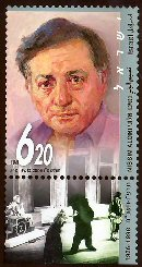 Stamp:Nissim Aloni (Theater Personalities), designer:Moshe Pereg 12/2005