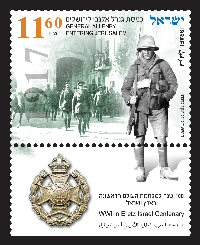 Stamp:WWW in Eretz Israel Centenary, General Allenby Entering Jerusalem (1917), designer:Ronen Goldberg 06/2017