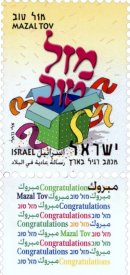 Stamp:Mazal Tov (Greetings), designer:Eli Carmeli 04/2003