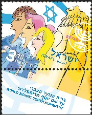 Stamp:Betar - World Zionist Youth Movement, designer:Osnat Eshel 08/2013